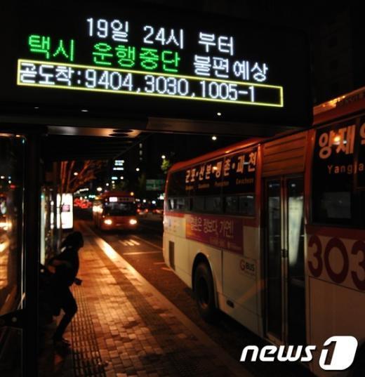 [사진]택시 파업, 우려가 현실로?