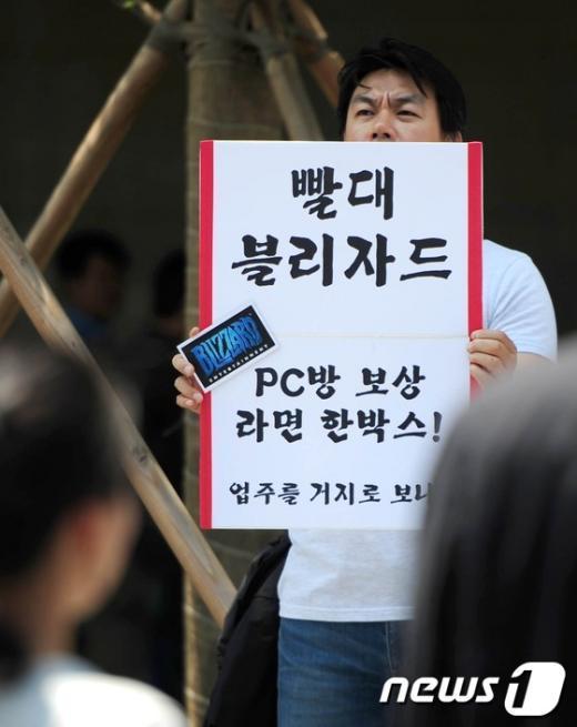 [사진]디아블로3 불만폭주...PC방 업주들 1인시위
