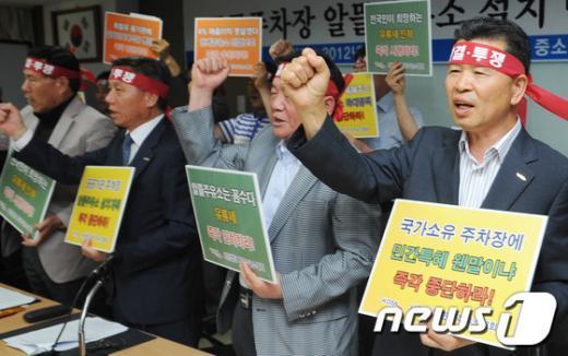 [사진]주유소협회, '알뜰주유소 설치 반대'