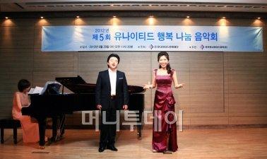 유나이티드문화재단, 행복나눔 음악회 개최