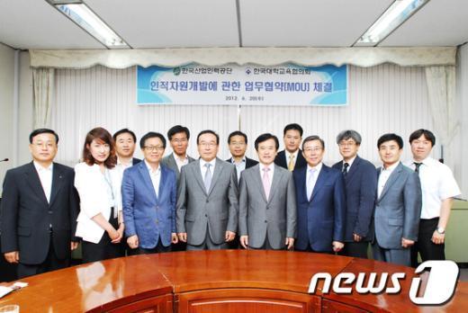 [사진]한국산업인력공단-한국대학교육협의회, 국가인적자원개발 업무협약