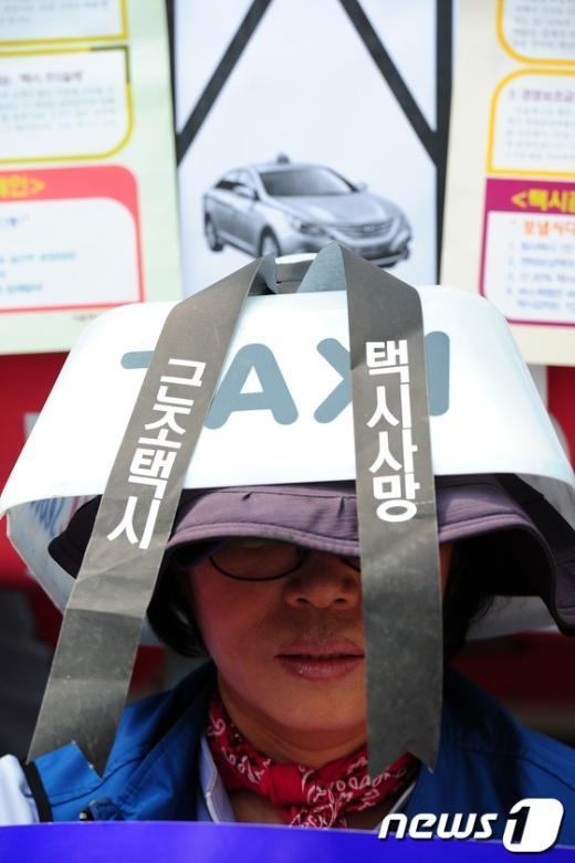 [사진]'근조택시, 택시사망'