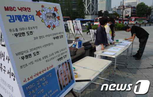 [사진]전교조, 'MBC 김재철 사장 퇴진 촉구' 서명운동