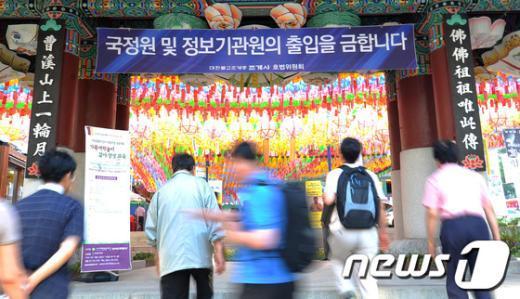 [사진]조계종, 국정원·검·경찰 사찰 출입금지