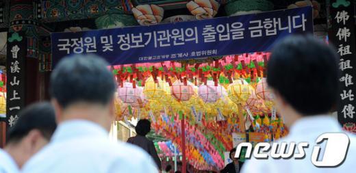 [사진]조계종, 국정원 및 정보기관원 출입금지
