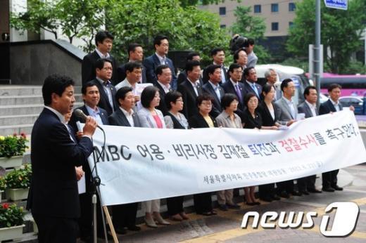 [사진]김재철 사장 퇴진 및 수사 촉구 결의대회