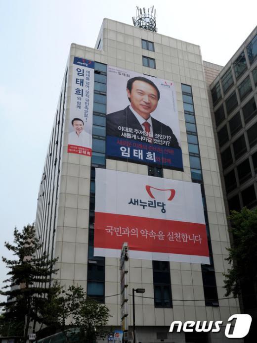 [사진]새누리당 대선 후보는 임태희?
