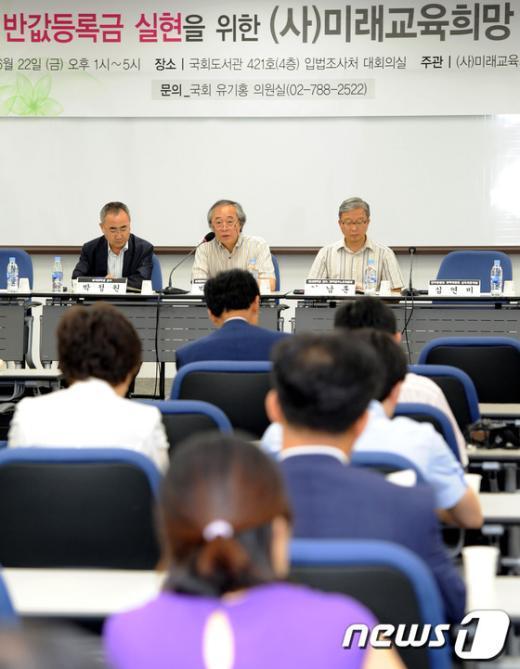 [사진]19대 국회, 반값등록금 실현을 위한 정책토론회