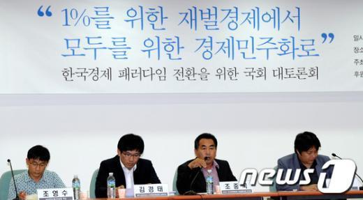 [사진]한국경제 패러다임 전환을 위한 국회 대토론회