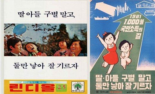 ▲70년대 배포된 산아제한 포스터
