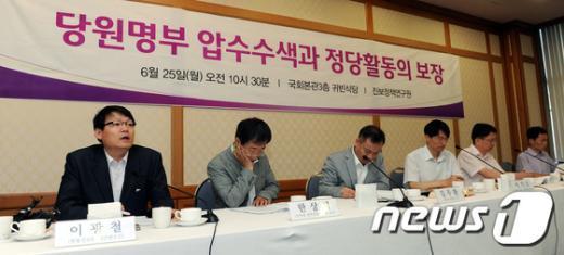 [사진]당원명부 압수수색과 정당활동의 보장 토론회