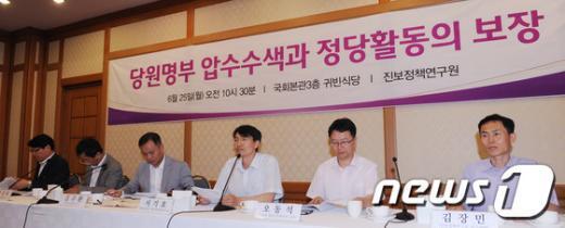 [사진]통합진보 당원명부 압수수색과 정당활동의 보장 토론회