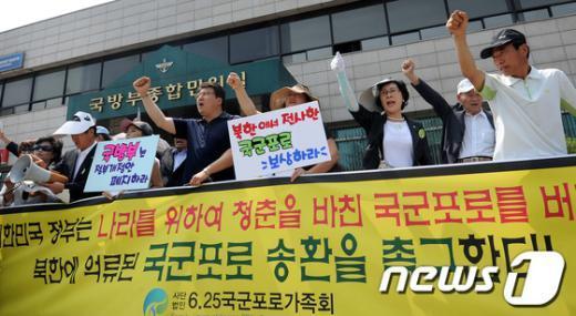 [사진]6.25국군포로가족회, 국군포로 송환 촉구 집회