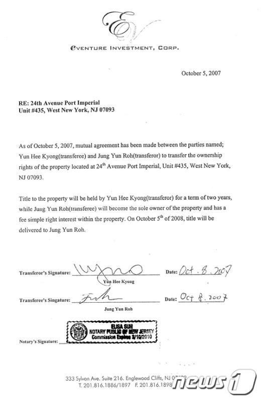새누리당 이종혁 의원이 공개한 노정연씨 미국 아파트 계약서 사본. News1