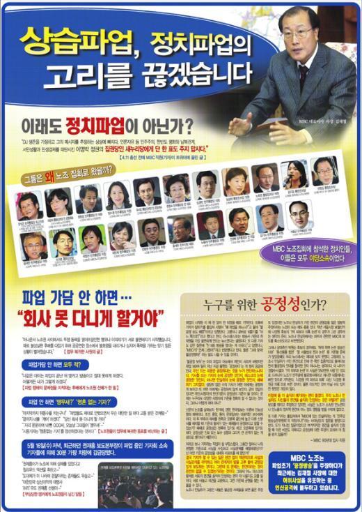 지난 27일 경향신문에 실린 MBC 사측의 전면광고.