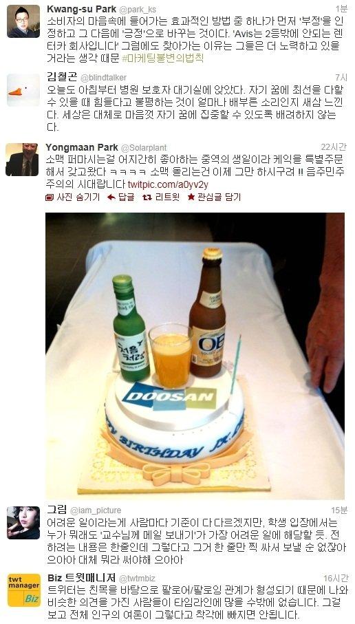 [오늘의 베스트 멘션 5]박용만 두산그룹 회장의 '소맥 케이크'