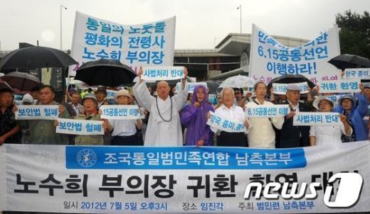 [사진]범민련, 노수희 부의장 귀환 환영회