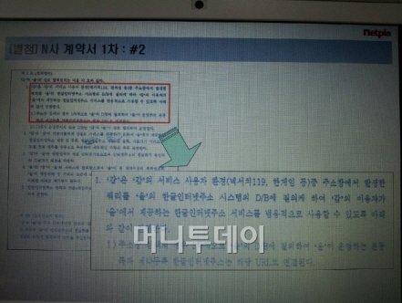 """넷피아, """"NHN이 고객가로챘다"""" 주장 논란"""