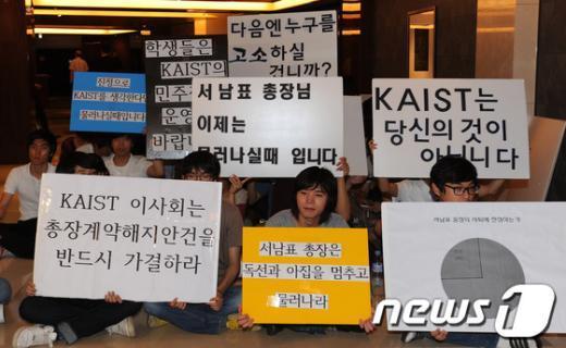 [사진]카이스트 학생들, '서남표 총장 물러나라'
