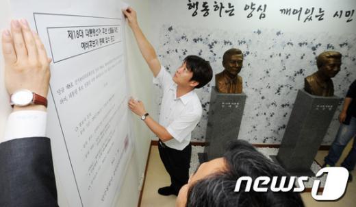 [사진]민주통합당 대선 경선 레이스 시작, '승자는 누구?'