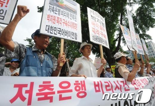 [사진]어버이연합, 박지원 원내대표 검찰 출석 촉구