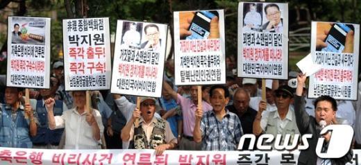 [사진]박지원 원내대표 검찰 출석 촉구하는 어버이연합
