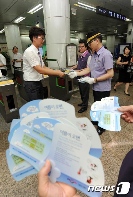 [사진]서울도시철도공사, 5호선 광화문역서 부채 나눠주기 행사 개최