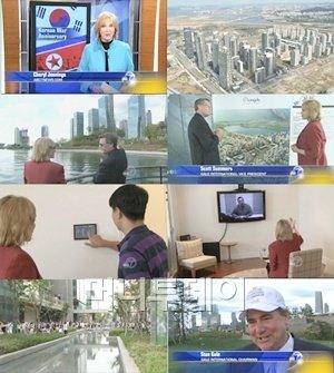 '미래형 녹색도시' 송도국제도시, '세계 언론 극찬'