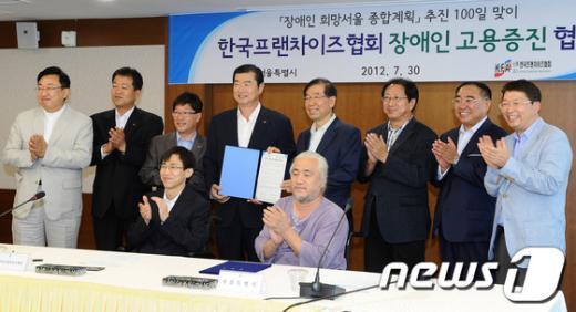 [사진]서울시-한국프랜차이즈협회 '장애인 고용증진'