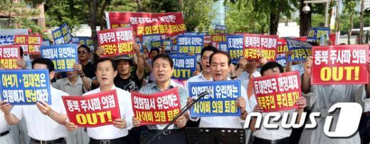 [사진]종북주사파 의원 퇴출 촉구 기자회견