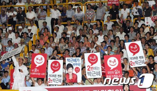 [사진]환호하는 박근혜 후보 지지자들