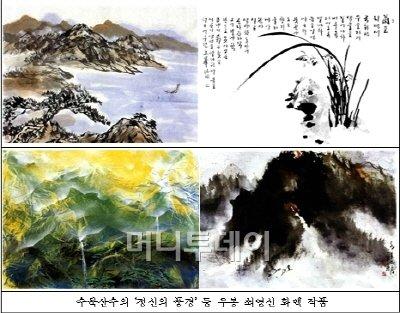 [시티줌]우봉 최영신 선생의 '수묵산수' 보러갈까