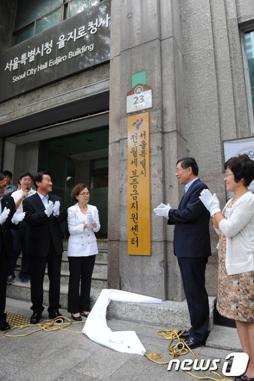 [사진]'전월세 보증금 지원센터' 개소식