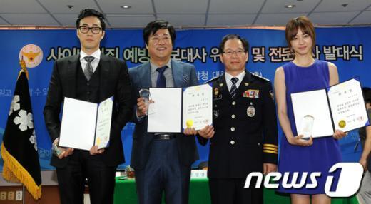 [사진]사이버범죄예방 홍보대사 위촉식