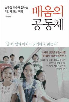 대한민국 교실 10년의 기록, 희망의 수업 혁명
