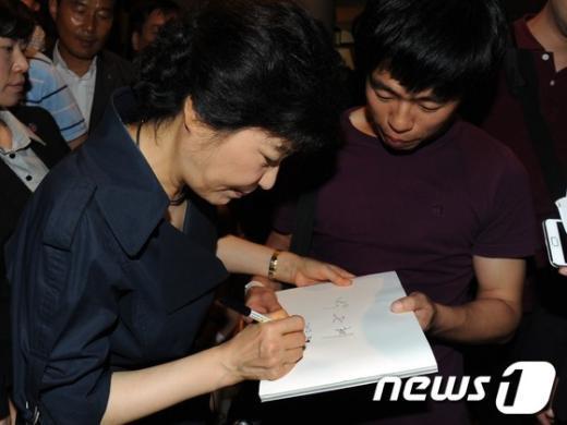 [사진]사인하는 박근혜