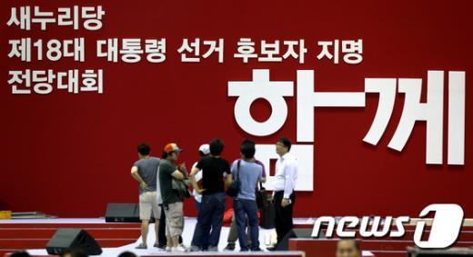 [사진]새누리당 전당대회 D-1