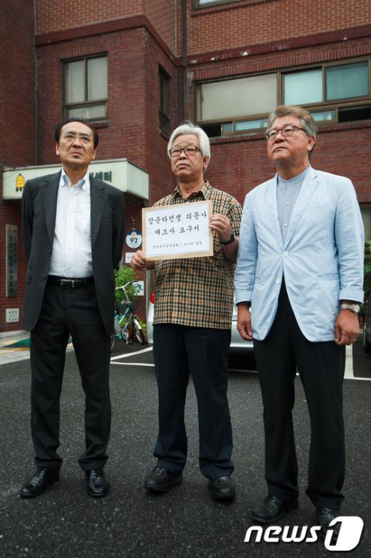 [사진]고 장준하 선생 의문사 재조사 촉구하는 장준하기념사업회