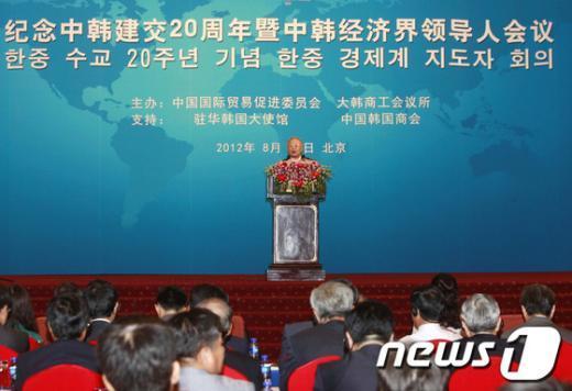 [사진]'韓中 경제계 지도자 회의'