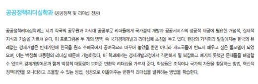 박정희정책새마을대학원 입학안내자료 중 일부