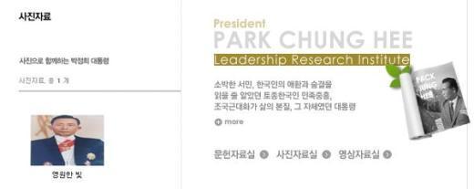 영남대학교 박정희리더십연구원 홈페이지에 올라온 박정희 전 대통령의 사진(왼쪽)과 박 전 대통령에 대한 평가(오른쪽).