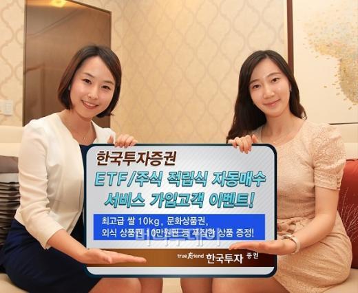 한국투자證, ETF·주식 적립식자동매수 이벤트