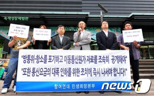 [사진]'방송통신위원회는 이동통신요금 원가 자료를 조속히 공개해야'