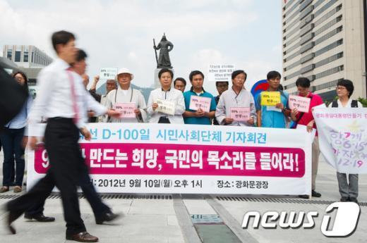 [사진]대선 D-100, '국민의 목소리는?'
