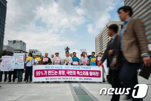 [사진]대선 D-100, 시민단체 기자회견