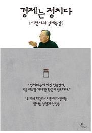 """이헌재 전 부총리 """"거대한 세대교체 불가피"""""""