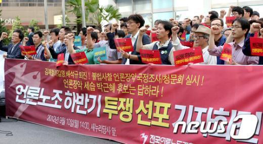 [사진]구호 외치는 언론노조