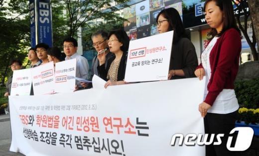 [사진]'EBS와 민성원 연구소는 선행학습 조장을 멈춰라!'