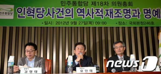 [사진]인혁당 사건의 역사적 재조명과 명예회복 대책