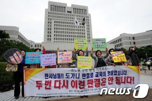 [사진]곽 교육감 실형 확정 환영하는 보수단체